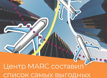 Центр MARC составил список  самых выгодных travel карт