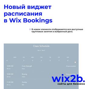 Новый виджет расписания вWix Bookings