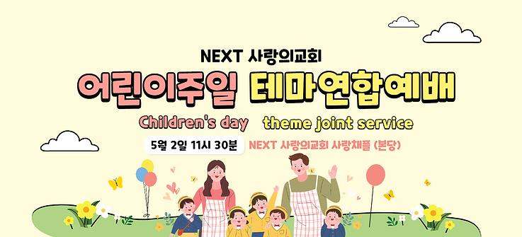 21년 어린이주일 테마 연합예배 홈페이지-001.png