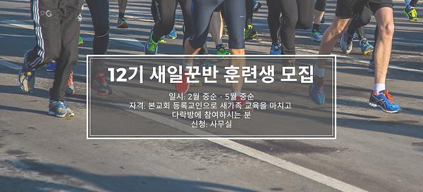 12기 새일꾼반 훈련생 모집 (1).png