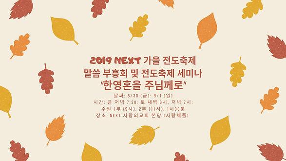 2019 NEXT 가을 전도축제 말씀 부흥회 및 전도축제 세미나 _한영혼
