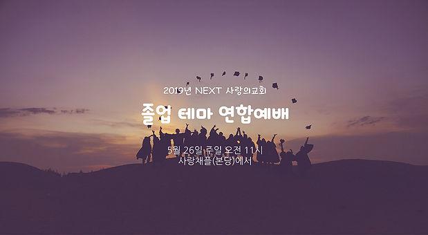 졸업예배 slide -01.jpg