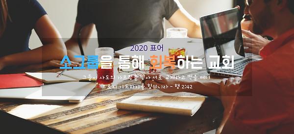 소그룹을 통해 회복하는 교회 2020 표