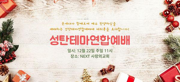 성탄테마연합예배홈피.jpg