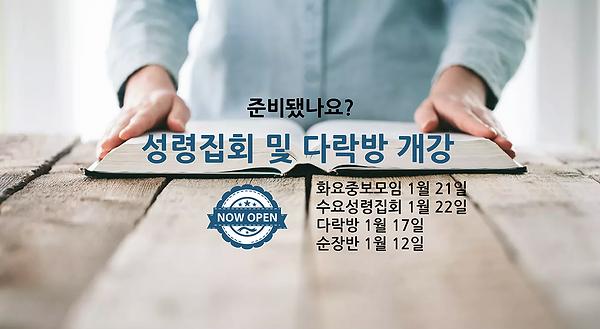 2020 상반기 모임 개강-01.png