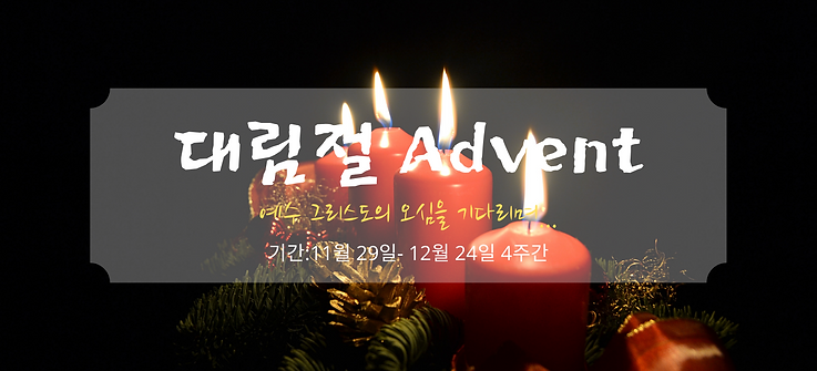 대림절 Advent 2020 (1).png