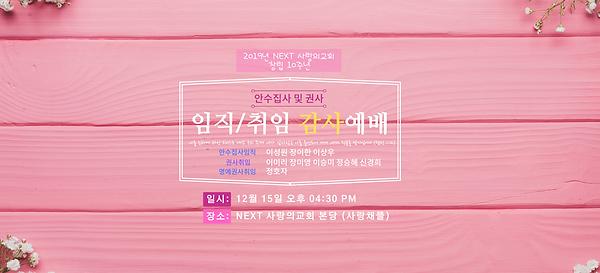안수집사_권사 임직취임.png