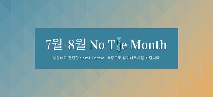 7월-8월 No Tie Month (1).png