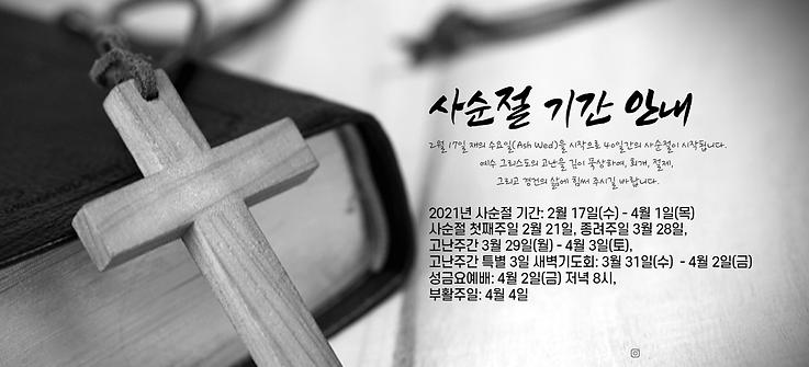 사순절 기간 안내__001.png