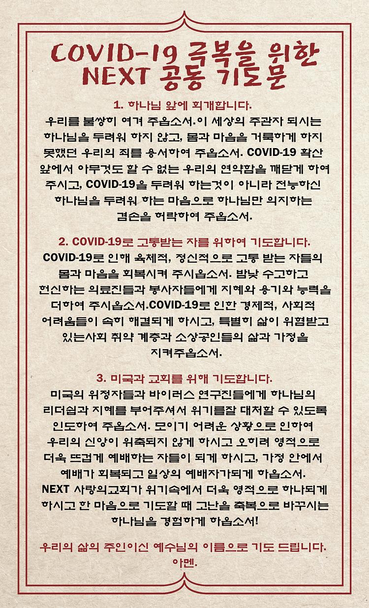 COVID-19 극복을 위한 NEXT 공동 기도문 031920.png