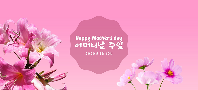 Happy Mother's day 어머니날 주일.png