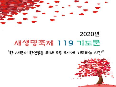 새생명축제기도문2020광고서브.png