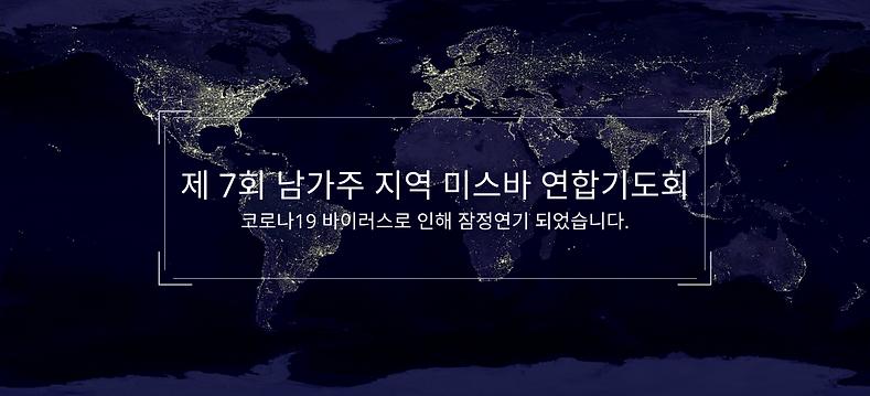 제 7회 남가주 지역 미스바 연합기도회 잠정연기.png