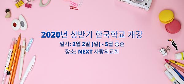 2020년 상반기 한국학교 개강.png