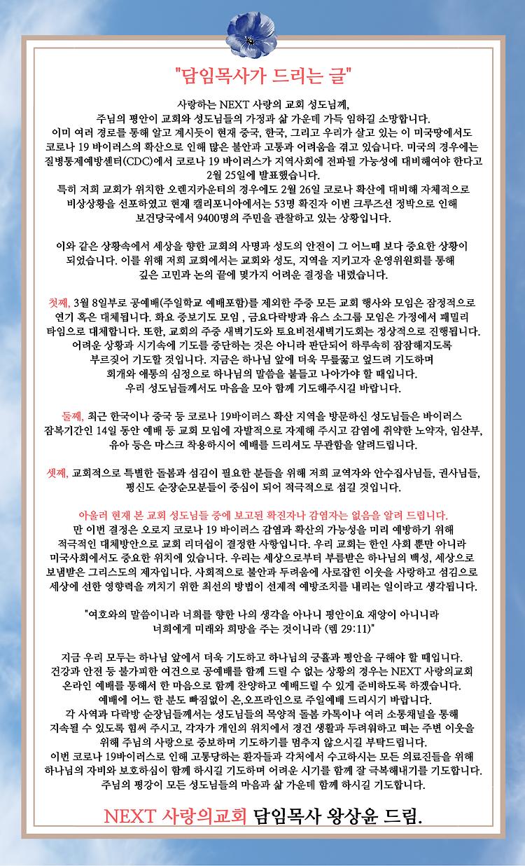 담임목사가 드리는 글 코로나바이러스.png