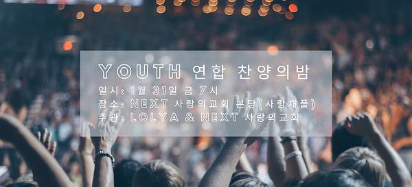 Youth 연합 찬양의밤.png
