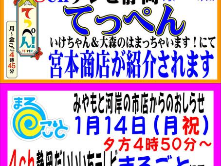 テレビ放送のお知らせです(静岡県内)