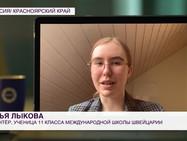 Интернет в Тундре: школьница из Швейцарии помогает маленькому поселку на Таймыре