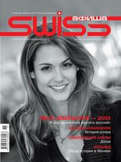 02-swiss_affiche_11-12_2005_all-2 S.jpg