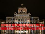 Новые санитарные меры в Швейцарии с 18.01.2021