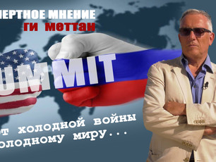 Итоги саммита Россия-США. Экспертное мнение