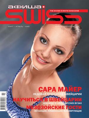 12-SA_COVER_12_2008-1 S.jpg