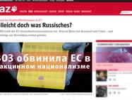 ВОЗ обвинила Евросоюз в вакцинном национализме