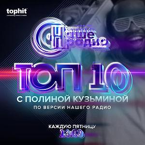 ТОП-10.jpg
