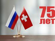 Восстановленным дипломатическим отношениям между Москвой и Берном 75 лет