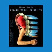 Finger Play de Gili Avissar, deschidere în Tel Aviv