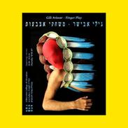Finger Play de Gili Avissar, vernissage à Tel Aviv