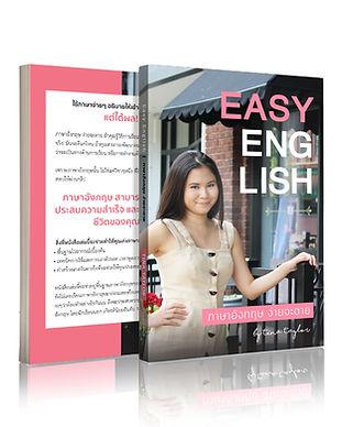 Easy eng หนังสือเสียง หน้า-หลัง copy.jpg