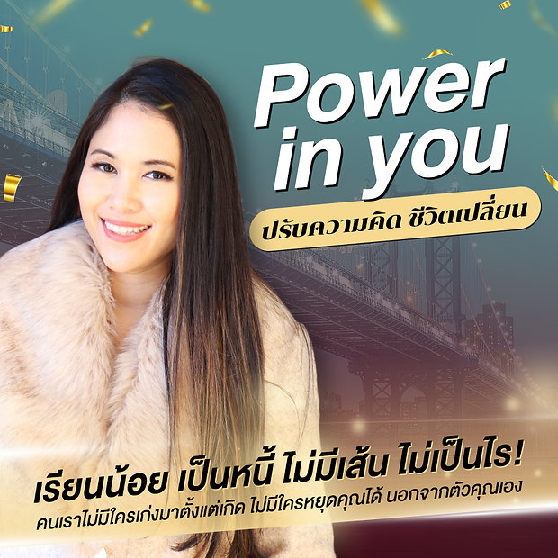 AW-210122-Power in you-1040x1040-1.jpg