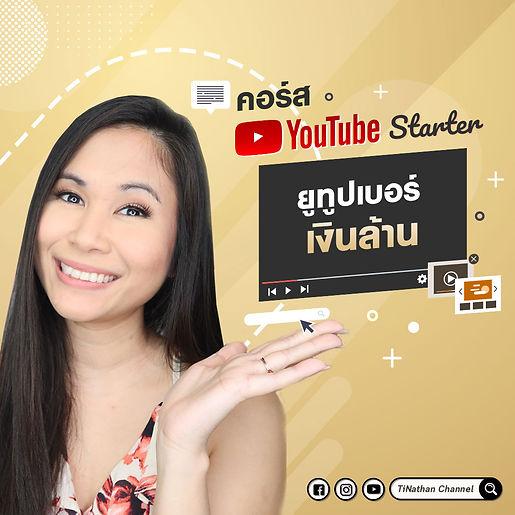 Tina_คอร์ส-YouTube-Starter-ยูทูปเบอร์เงิ