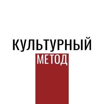 Ежегодный Всероссийский молодёжный творческий конкурс «Культурный метод»