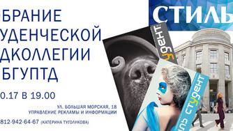 Собрание редколлегии СПбГУПТД