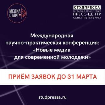 """Конференция """"Новые медиа для современной молодежи"""" - 2021"""