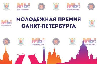 В Санкт-Петербурге состоится вручение «Молодежной премии»