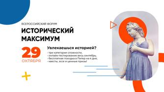 Всероссийский молодежный форум «Исторический Максимум»