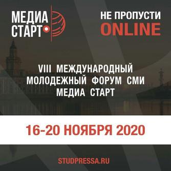 VIII Международному форуму СМИ «Медиа старт» быть!