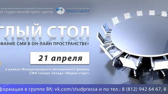 "Круглый стол 21 апреля на форуме ""Медиа-старт"""
