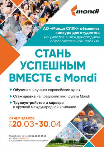 Международный образовательный проект «Стань успешным вместе с Mondi!»