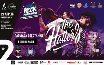VIII Международный молодежный фестиваль живой музыки Rock-Иммунитет