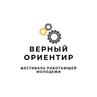 Подходит к завершению конкурс видеороликов «Фестиваль работающей молодежи «Верный ориентир»