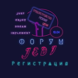 Открыта регистрация на оффлайн-форум JEDI