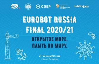 Финал российского этапа международных молодежных робототехнических соревнований EUROBOT