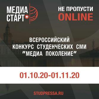 """Конкурс СМИ """"Медиа поколение"""""""