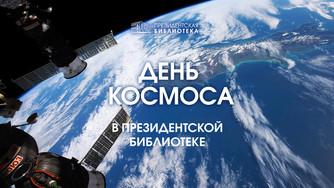 День космоса в Президентской библиотеке