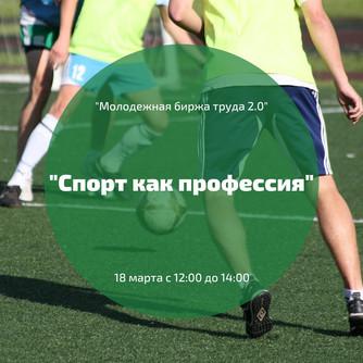Профориентационное мероприятие «Спорт как профессия»