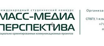 Международный студенческий конкурс «Масс-медиа Перспектива» продолжает приём работ